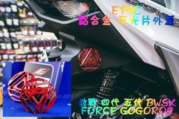 EPIC 反光片 外蓋 反光片蓋 飾蓋 勁戰 四代 五代 BWS FORCE gogoro2 紅 適用外徑60mm