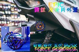 EPIC 反光片 外蓋 反光片蓋 飾蓋 勁戰 四代 五代 BWS FORCE gogoro2 鍍鈦 適外徑60mm