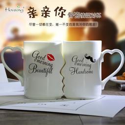 情侶杯子一對創意潮流正韓馬克杯個性水杯陶瓷杯結婚送禮物生日--客臨生活館