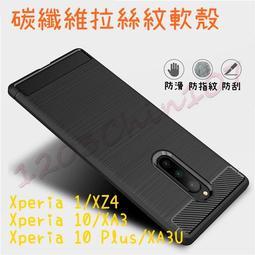 SONY 保護殼 手機殼 軟殼 碳纖維 Xperia 1 5 10 Plus II 10II 1II XZ4 拉絲
