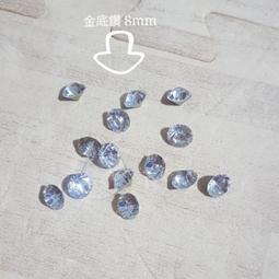 🌸🌼harry&vivi🌼🌸 AAA精品頂級尖頭金底玻璃鑽非常閃亮8mm