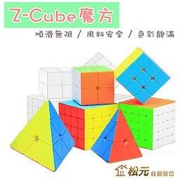ZCube魔方 攀登者三階 極速四階 極速五階 雲三階金字塔 魔術方塊 益智玩具【松元生活百貨】