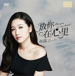 放你在心裡 (2020新專輯) / 孫露 --- YS888107