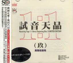 【慢刻CD】試音天品9 男聲低音炮 --- 2000155000397