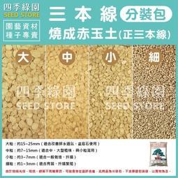 四季綠園-日本三本線赤玉土1公升~多肉土 多肉介質 植物介質