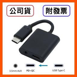 [含稅] 附發票,最新款快充 Type-C 3.1 USB-C 轉 3.5mm耳機PD3.0/QC4.0轉接線 384K