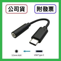 [含稅] 原廠公司貨附發票,最新款 Type-C 3.1 USB-C 轉 3.5mm 耳機轉接線