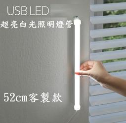 LED 燈條 白光 黃光  52公分