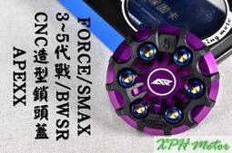 XPH APEXX 紫色 G-CLASS 造型油箱蓋 油桶蓋 油箱外蓋 適用於 三代戰 四代戰 五代戰 FORCE S妹