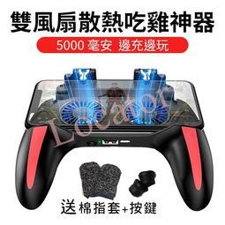 吃雞神器H10 5000毫安電源款 H12半導體冰制冷 H13 4000毫安電源款 H13插電款