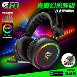 《現貨24H》電競耳機 7.1 RGB 幻彩 耳罩式耳機 重低音耳機 USB 電腦有線耳機麥克風 手機 PS4