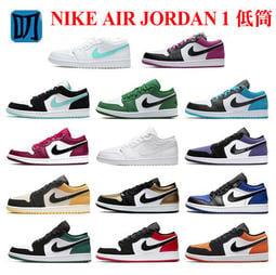 耐吉Nike Air Jordan 1 Mid 低筒板鞋開拓者男女運動休閒鞋 籃球鞋 情侶鞋 喬登1代 AJ1 滑板鞋