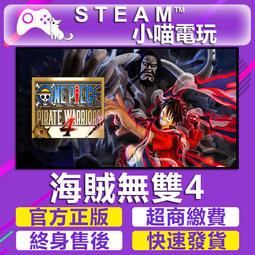 【小喵電玩】Steam 航海王:海賊無雙4 ONE PIECE PIRATE WARRIORS 4 數位版
