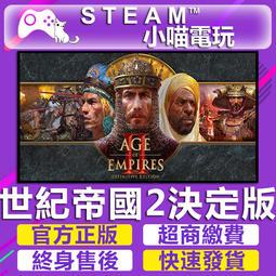 【小喵電玩】Steam 世紀帝國2 決定版 Age of Empires II Definitive Edition