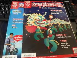 小紅帽◆英文雜誌 空中英語教室 2012/1.6月 合售 無光碟 微筆記BB1