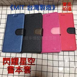 三星Galaxy A31 (SM-A315G) 6.4吋《台灣製造 閃耀星空書本皮套》皮套側翻殼手機殼手機套書本套保護殼