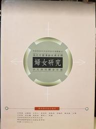 <東岸二手書庫>海內外圖書館收藏有關婦女研究中文期刊聯合目錄    精裝本  221頁  書背泛黃有