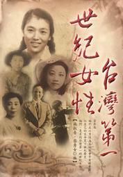 <東岸二手書庫>世紀女性 .台灣第一  七成新