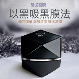 熱銷上市 磁石面膜 用吸的面膜 FB抖音熱賣 水光磁石面膜