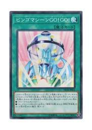 Yu-Gi-Oh! Japanese DP20-JP003 Bingo Machine GO! GO! (Super Rare)