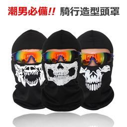 【暉長豪商行】骷髏面罩 全罩式 騎行頭罩 防風頭罩 防風頭套 造型面罩 造型頭巾 騎車口罩 頭罩 口罩 面罩 重機 龐克