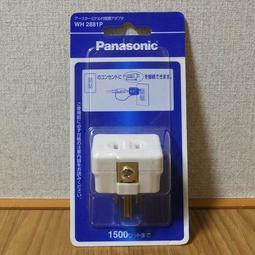 日本原裝 Panasonic 國際牌 逆接地轉接頭 電器專用 2P插頭接地轉3P 【哈日酷】