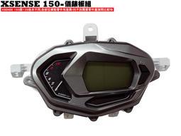 XSENSE 150-儀錶板組(一般版)【正原廠零件、SR30KA、SR30KC、內裝車殼、不是NOODOE錶】