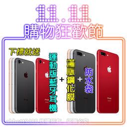 iphone 8 / iphone8 plus 64G / 256G 5.5吋/1200萬/ 送藍牙耳機+1年保固