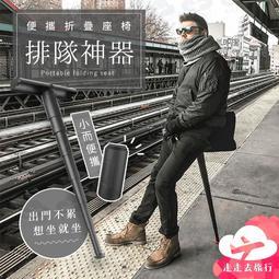 💥【排隊神器】戶外便攜式座椅 旅遊地鐵迷你隨身座椅 伸縮折疊凳子成人器