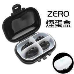 【吞雲吐霧】ZERO煙蛋收納盒 ZERO煙蛋盒 ZERO收納盒 ZERO 煙蛋收納盒 煙蛋盒 收納盒