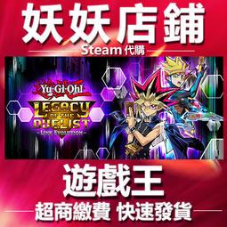 【妖妖店鋪】steam遊戲  遊戲王 Yu-Gi-Oh! PC數位版 超商繳費 買送遊戲