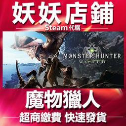 【妖妖店鋪】Steam💖特價💖繁中魔物獵人世界 MONSTER HUNTER: WORLD 魔物獵人 代練 冰原