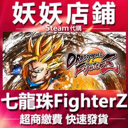 【妖妖店鋪】超商繳費Steam 七龍珠FighterZ DRAGON BALL FighterZ 數位版