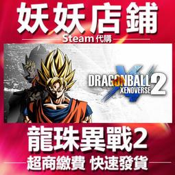 【妖妖店鋪】超商繳費Steam 七龍珠XV2 異戰2 DRAGON BALL 2 數位版