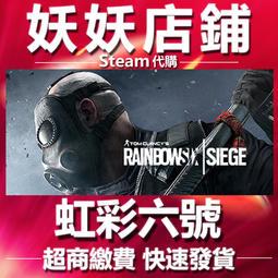 【妖妖店鋪】Steam/Uplay 序號 虹彩六號 圍攻行動 Rainbow Six Siege R6點數 第四年季票