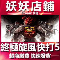 【妖妖店鋪】超商繳費Steam 快打旋風5 Street Fighter V 數位版