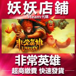 【妖妖店鋪】超商繳費Steam 非常英雄 Unruly Heroe 數位版