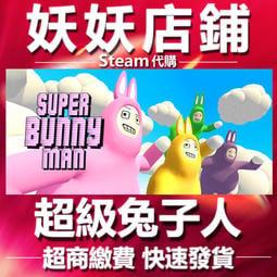 【妖妖店鋪】超商繳費Steam 超級兔子人 Super Bunny Man 數位版