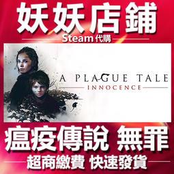 【妖妖店鋪】超商繳費Steam 瘟疫傳說:無罪 A Plague Tale: Innocence 數位版