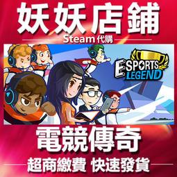 【妖妖店鋪】超商繳費Steam 電競傳奇 eSports Legend 电竞传奇 數位版