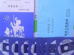 2019/108年最新~【王薔 刑事政策 DVD函授】~監獄官.觀護人.司法三等~康德函授~