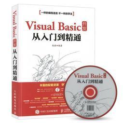 VB教程書籍Visual Basic開發從入門到精通 附盤 VB編程入門教程 vb程序設計代碼語言教程 軟件開發基礎程序