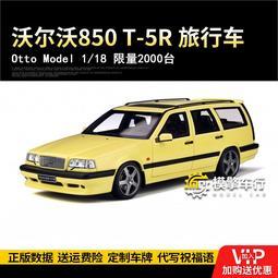 【正品】沃爾沃Volvo 850 T-5R旅行車模型 OTTO 1:18限量收藏仿真汽車模型