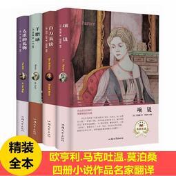 全4冊精裝世界名著《項鏈》書 莫泊桑原著正版 百萬英鎊 羊脂球 麥琪的禮物 歐亨利馬克吐溫短篇全集百萬英磅外國小說書籍線