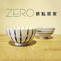 原點居家創意 復古藍色橫條紋飯碗 直條紋飯碗