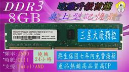 [新品][終保][高CP]DDR3 1600 8GB 桌上型記憶體(三星雙面顆粒)