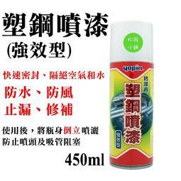 【松駿小舖】YOPIN 塑鋼噴漆 強效型 450ML 白色