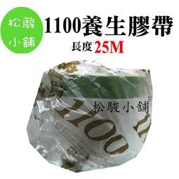 【松駿小舖】(25M) 養生膠帶 1100 金永貿 防塵 防污 遮蔽