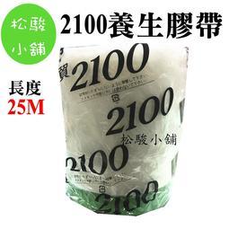 【松駿小舖】(25M) 養生膠帶 2100 金永貿 防塵 防污 遮蔽