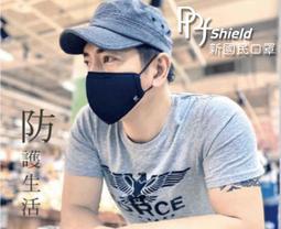 ◎日本販賣通◎ PPF新國民口罩 5層防護3D立體布口罩 德國無毒認證布料 隔絕PM2.5/花粉/空氣霧霾 透氣防潑水